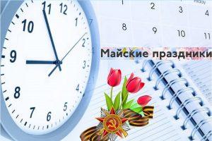 В нерабочие майские дни предприятия и оперативные службы будут нести дежурство