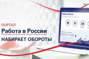 Практически 6 млн россиян зарегистрировались как безработные на портале Роструда «Работа в России»