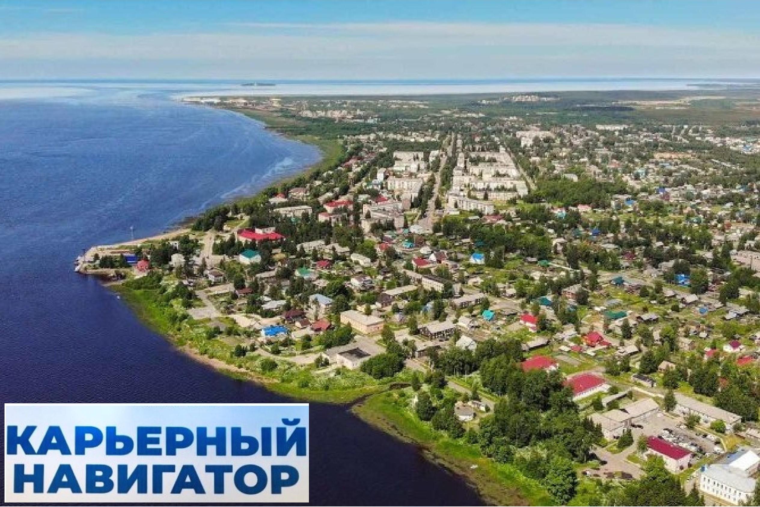 В Онеге пройдут Поморские дни карьерной навигации