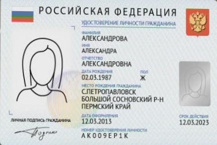 С 2023 года жители Архангельской области смогут оформить электронный паспорт
