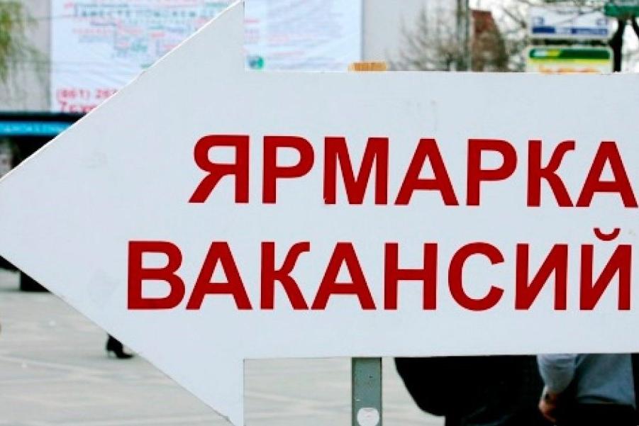 В Устьянском районе пройдёт ярмарка вакансий для граждан, ищущих работу
