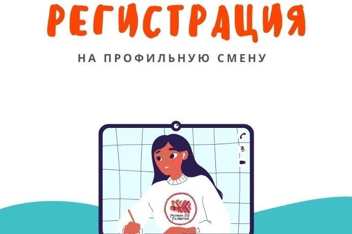 Профориентационный проект «Регион развития 29» пройдет в Крыму