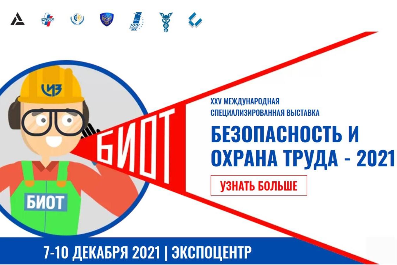 Северян приглашают к участию в международной специализированной выставке по безопасности труда