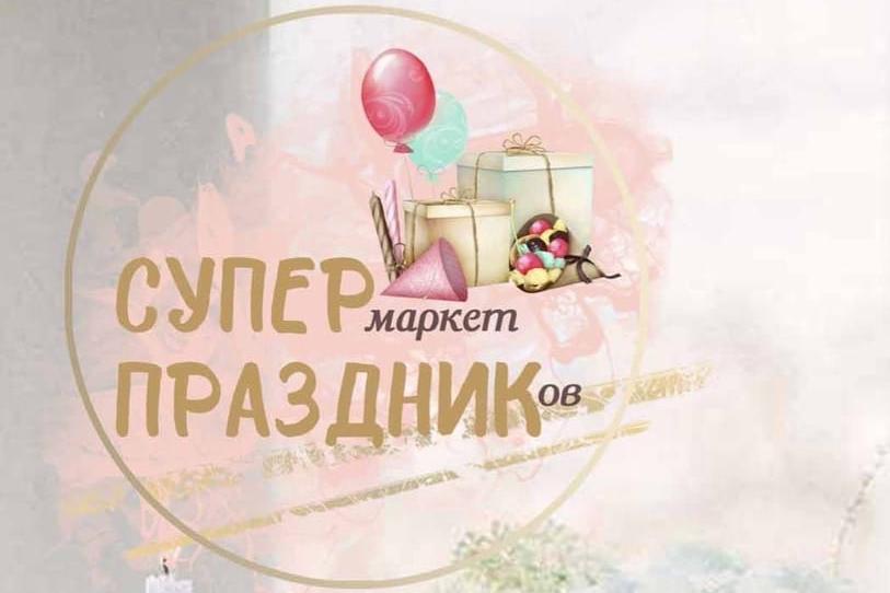 При содействии службы занятости в Устьянском районе открылся СУПЕРмаркет ПРАЗДНИКов