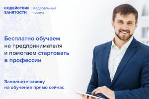 Продолжается приём заявок на участие в проекте «Твой бизнес»