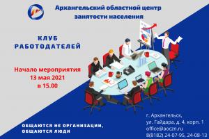 Приглашаем работодателей к обсуждению вопросов трудоустройства несовершеннолетних