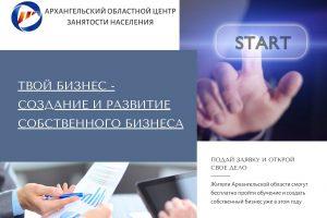 В рамках проекта «Твой бизнес» жители Поморья смогут бесплатно обучиться основам бизнеса