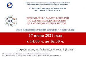 Приглашаем выпускников принять участие в переговорах с работодателями по вакантным должностям