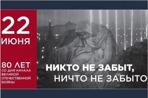 В День памяти и скорби объявят Всероссийскую минуту молчания