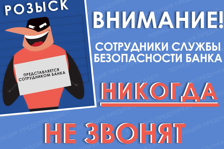УМВД предупреждает, что в регионе продолжают регистрироваться случаи телефонного и интернет-мошенничества