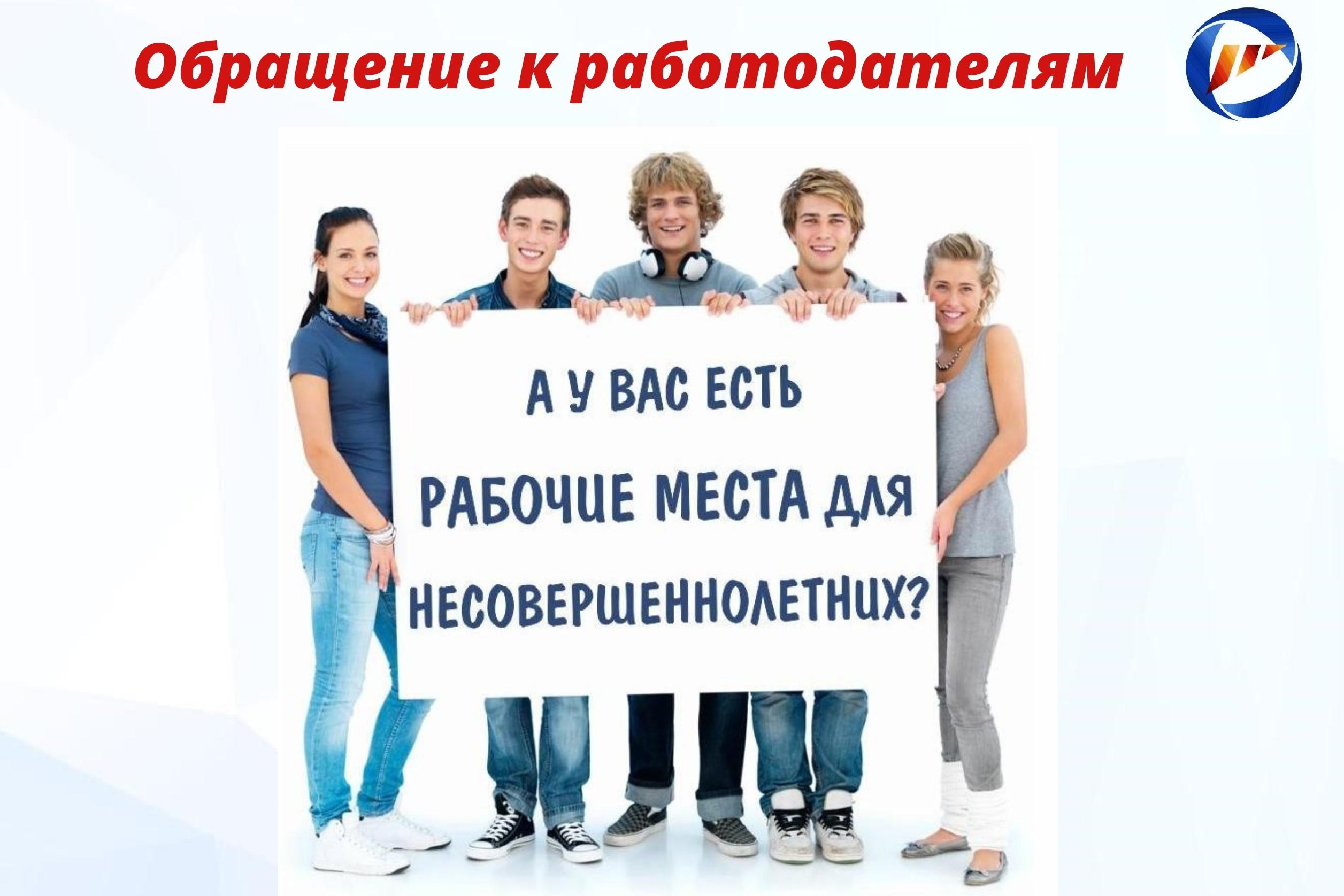 Обращение к работодателям о трудоустройстве несовершеннолетних граждан от 14 до 18 лет