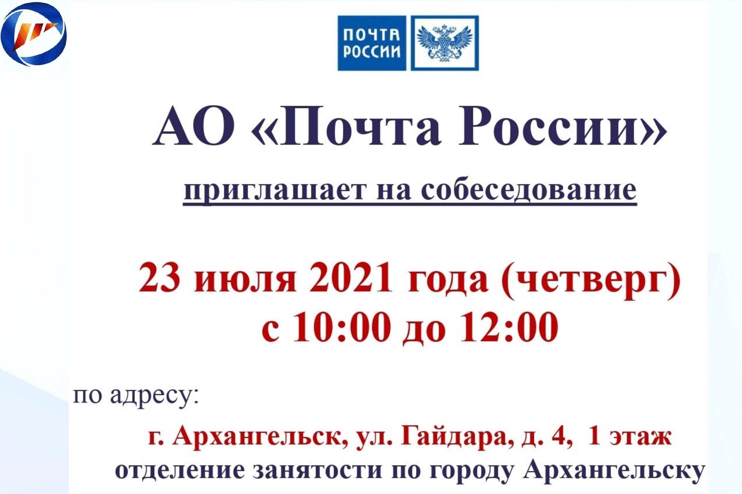 «Почта России» приглашает на собеседование
