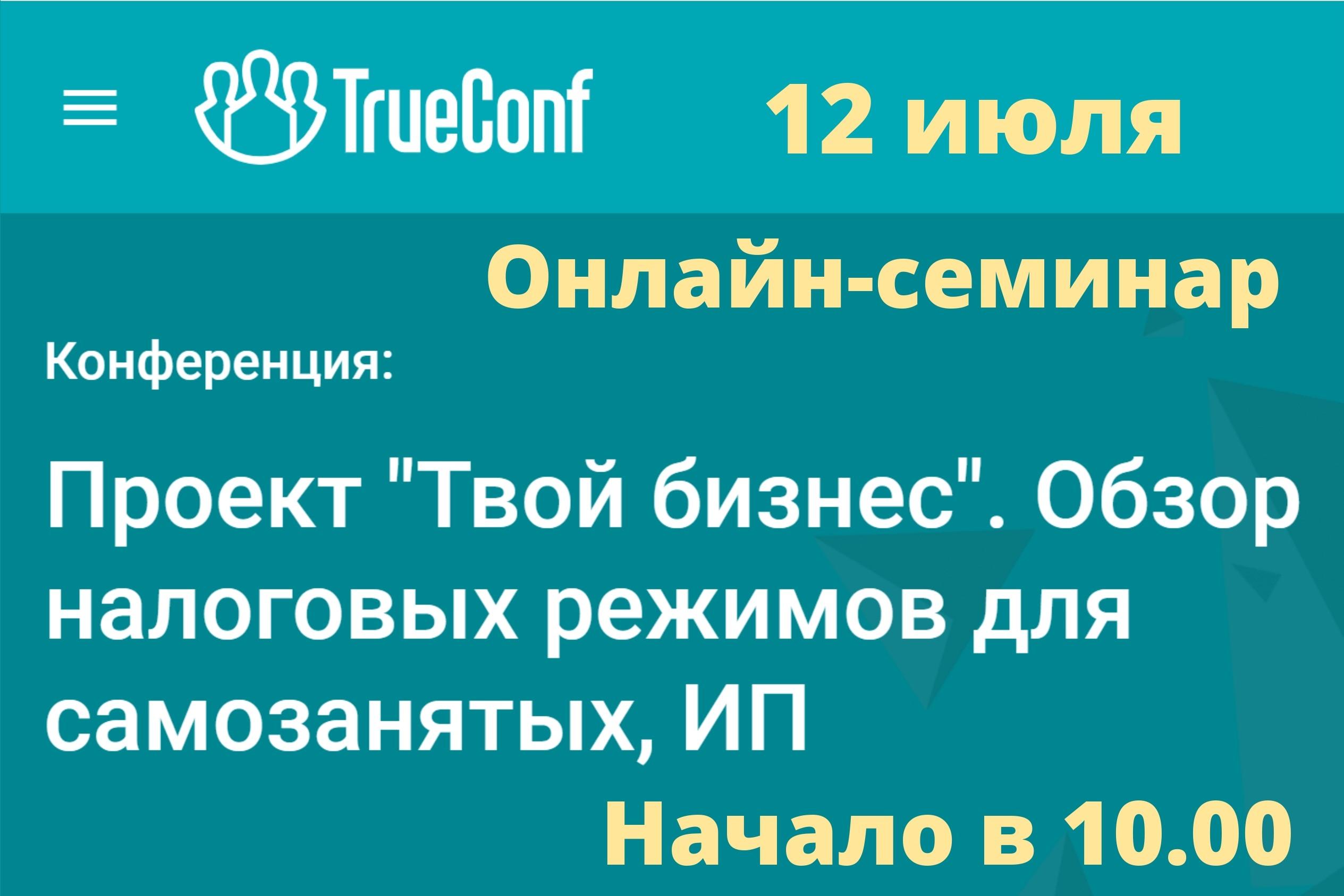 Приглашаем северян на онлайн-семинар о налоговых режимах для самозанятых