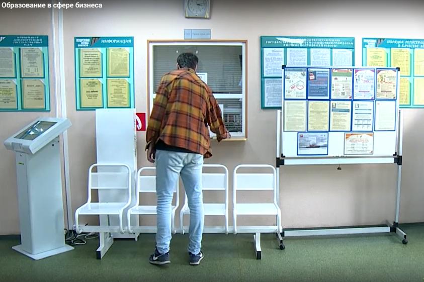 Северодвинское отделение занятости приглашает получить образование в сфере бизнеса