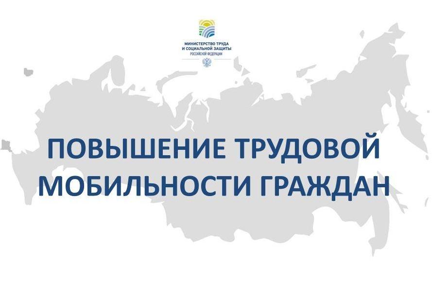 Повышение мобильности трудовых ресурсов в Архангельской области