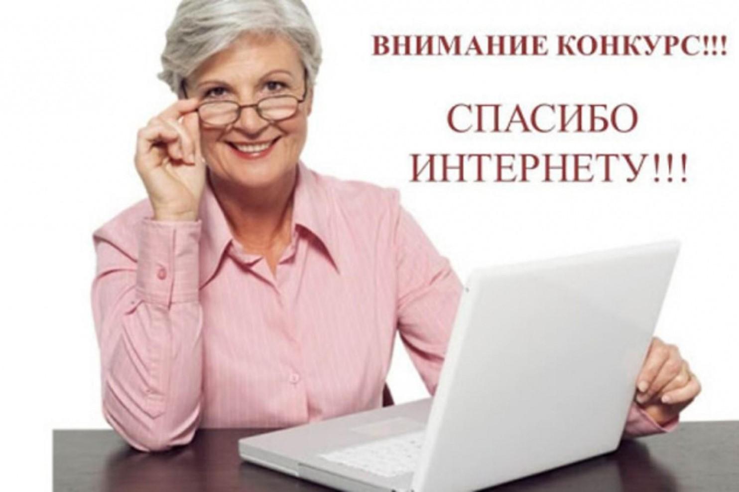 VII Всероссийский конкурс личных достижений пенсионеров в сфере компьютерной грамотности «Спасибо интернету – 2021»