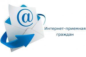 Граждане и работодатели Поморья могут обратиться в областную службу занятости через интернет-приемную