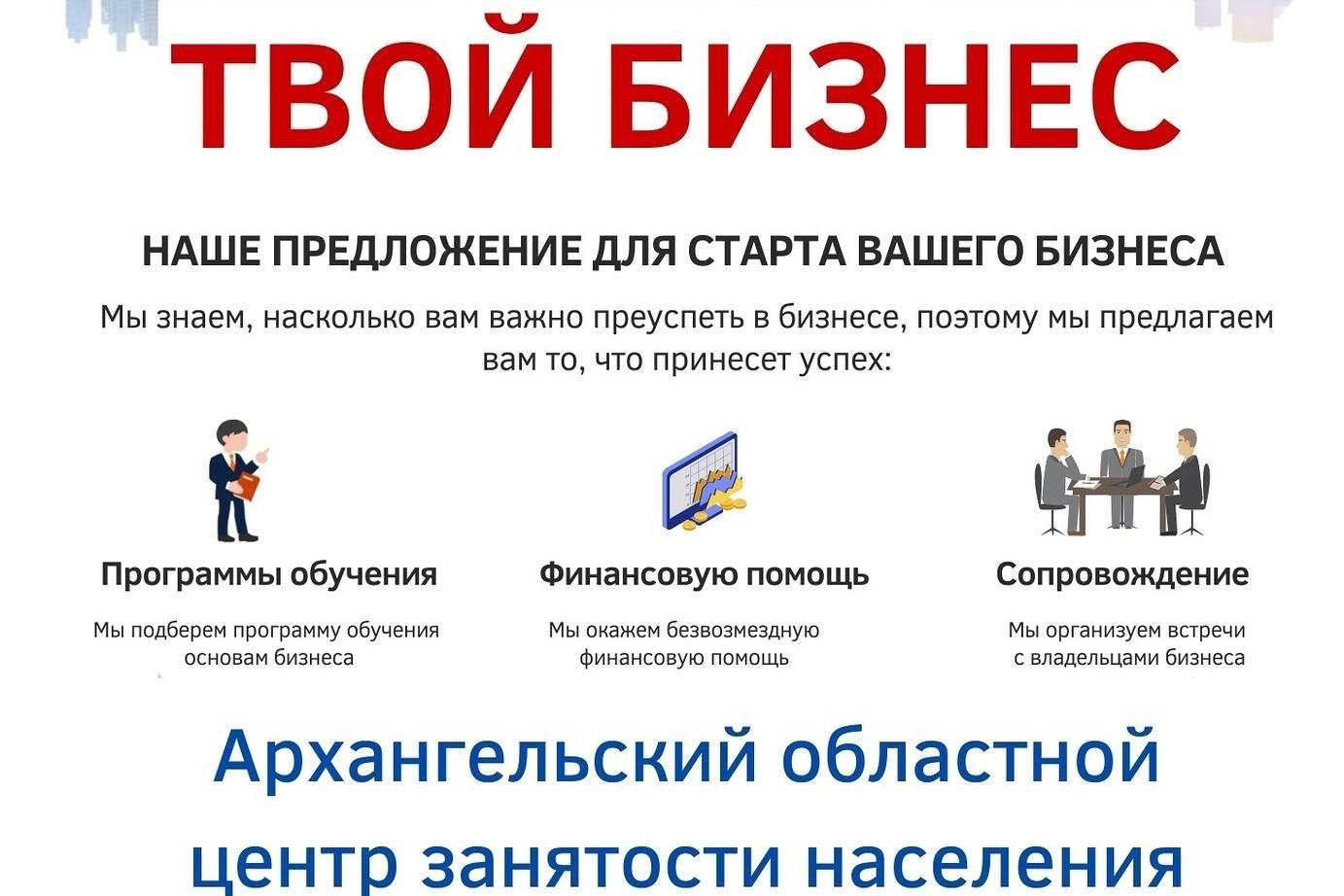 Приглашаем на курсы «Основы предпринимательской деятельности»