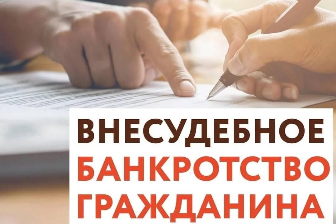 Процедура внесудебного банкротства гражданина: кому и как она может помочь