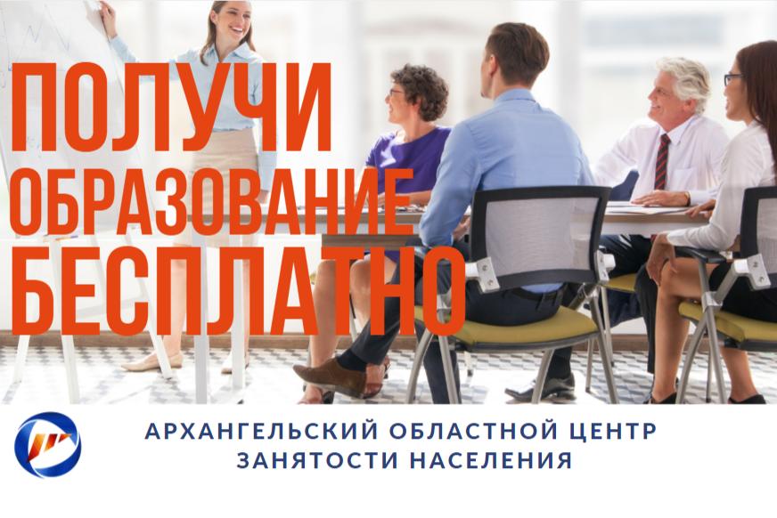 Приглашаем жителей Поморья получить образование или повысить свою квалификацию бесплатно