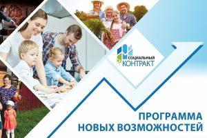 Жителей Северодвинска приглашают на консультацию по вопросам заключения социальных контрактов