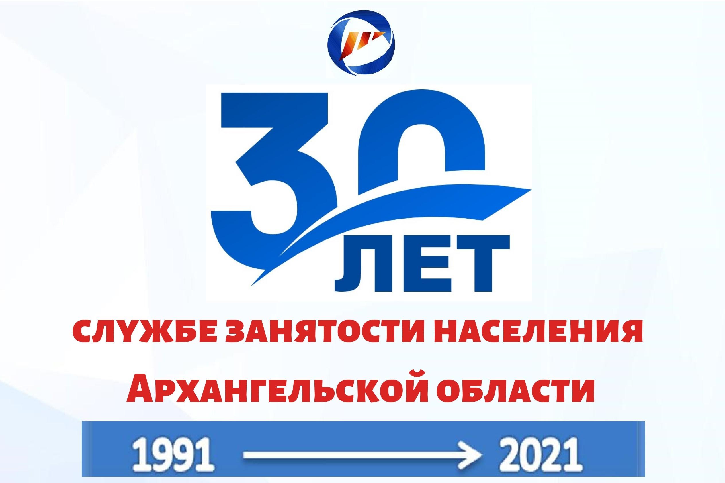 Службе занятости населения Архангельской области исполняется 30 лет