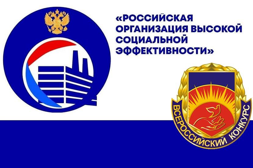 До 30 сентября принимаются заявки на конкурс «Российская организация высокой социальной эффективности»