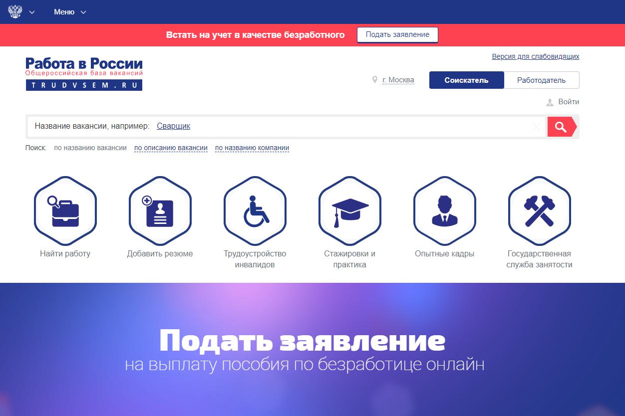 Как избежать ошибок при постановке на учет в качестве безработного на портале «Работа в России» и «Госуслуги»