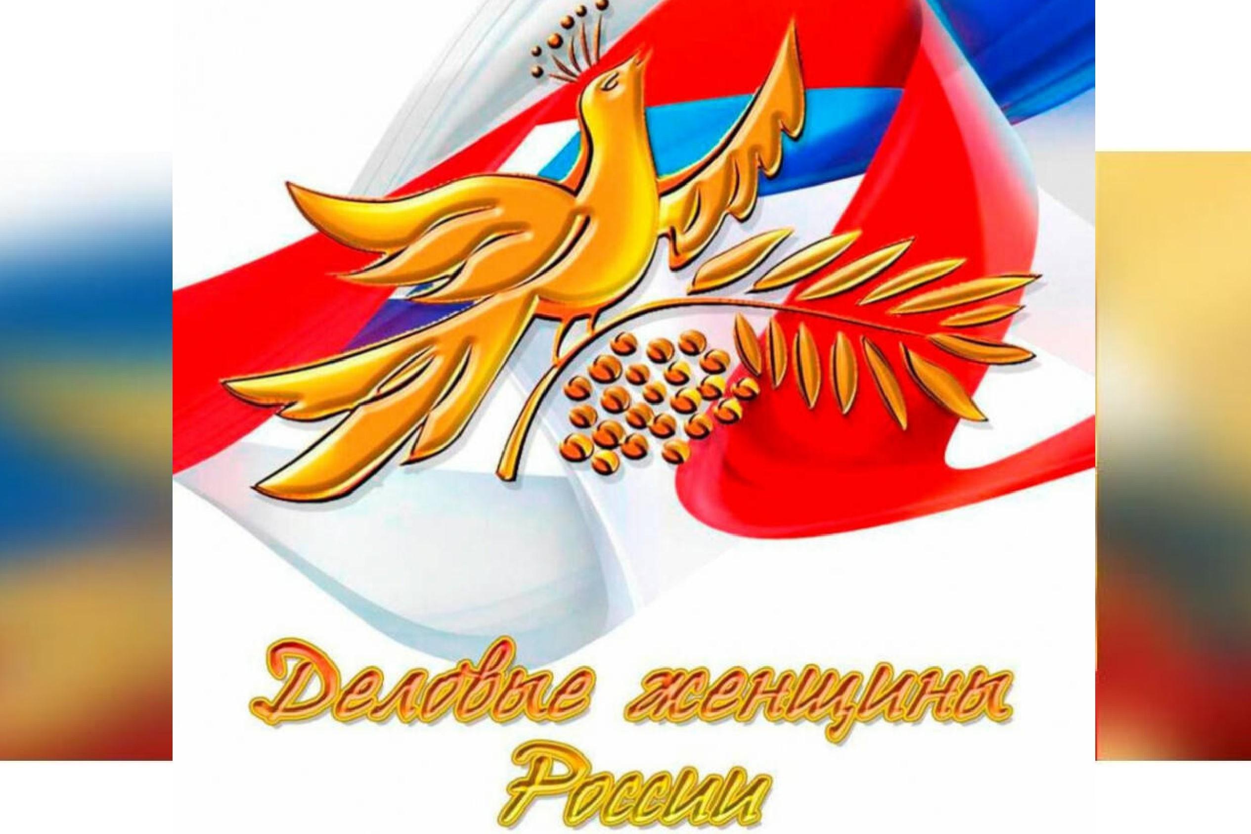Жительниц Поморья приглашают принять участие в XVII Всероссийском конкурсе деловых женщин «Успех»