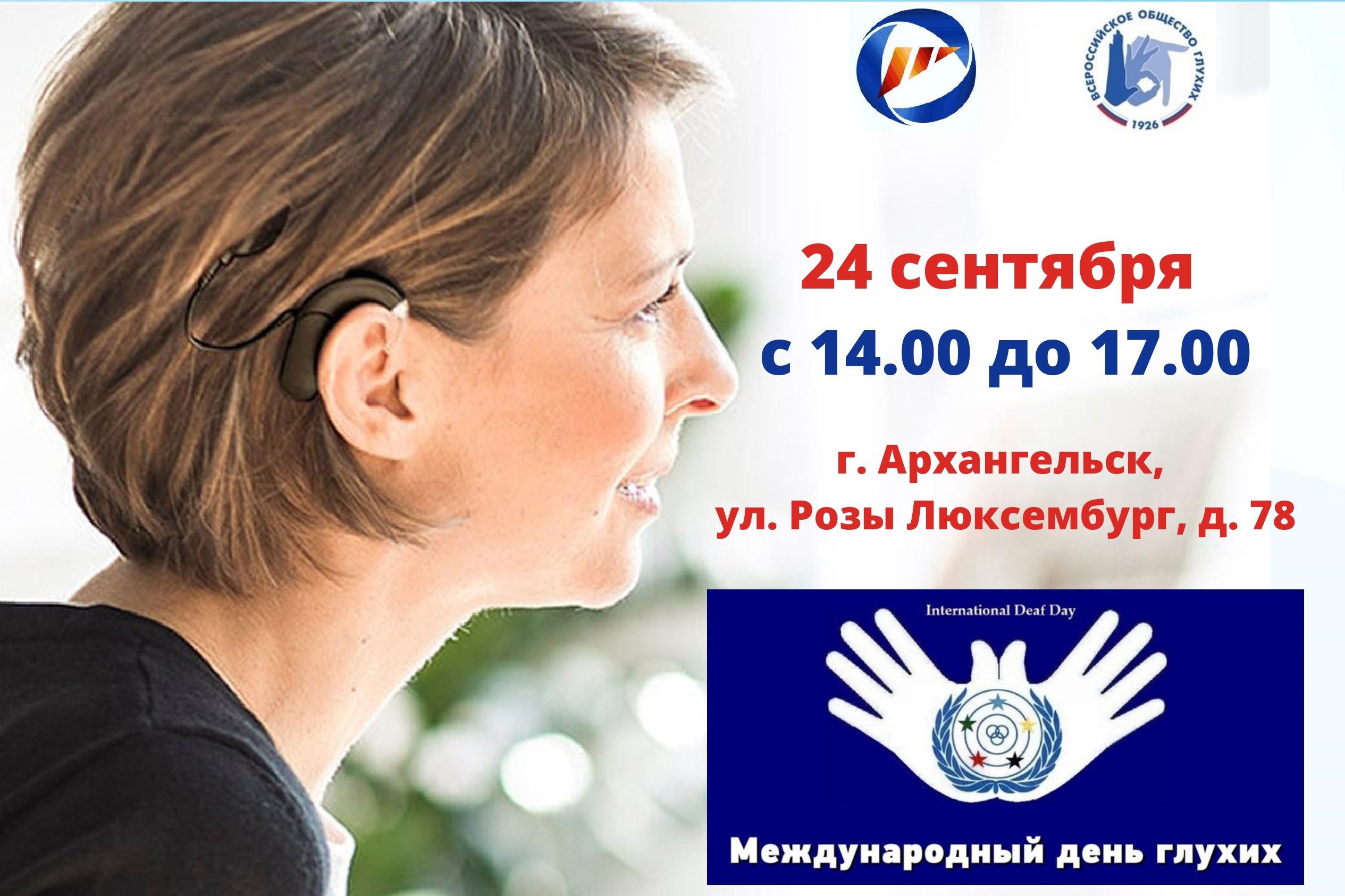 К Международному дню глухих в Архангельске состоится мероприятие по вопросам содействия занятости