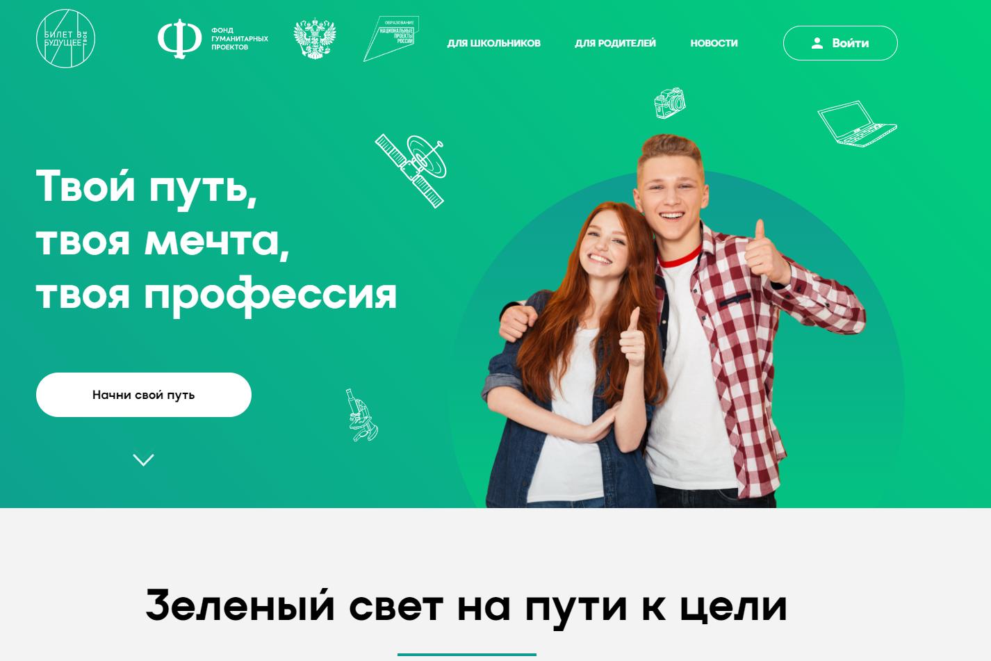 «Билет в будущее»: Архангельская область вновь принимает участие в проекте