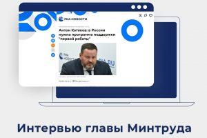 Антон Котяков: в России нужна программа поддержки «первой работы»