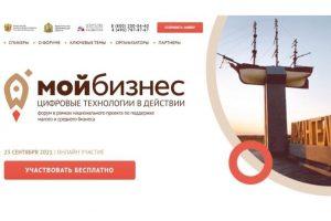 Форум для предпринимателей «Мой бизнес» пройдёт в рамках «Маргаритинской ярмарки»