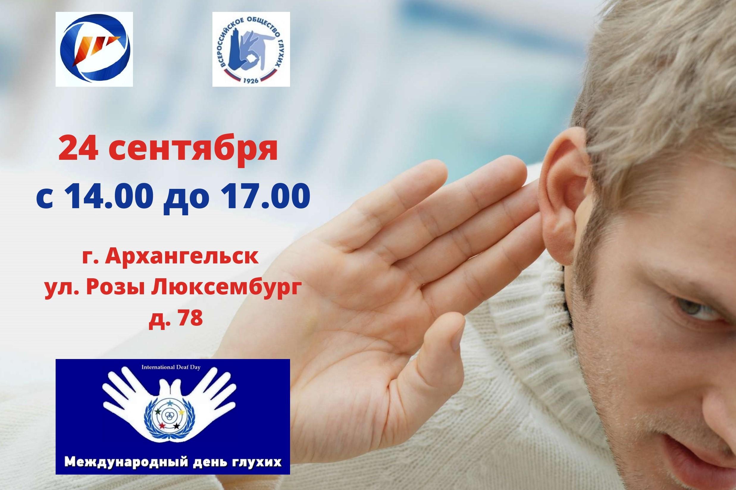 Для граждан с нарушениями слуха пройдут консультации по вопросам трудоустройства
