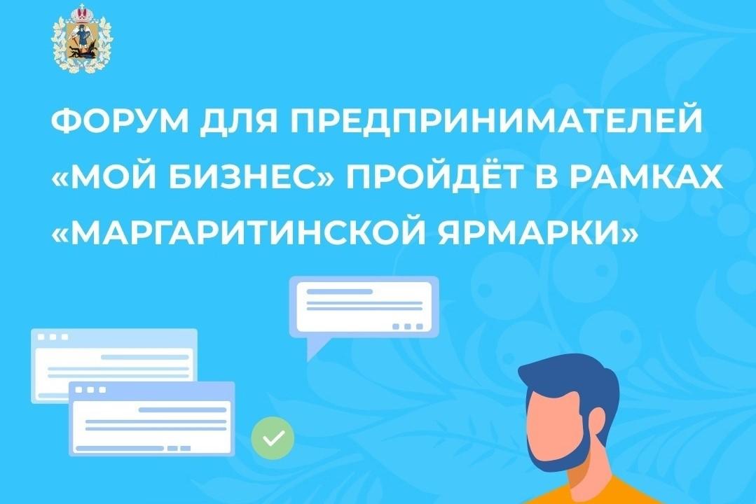 Предпринимателей Поморья и тех, кто планирует начать своё дело, приглашают на онлайн-форум «Мой бизнес»