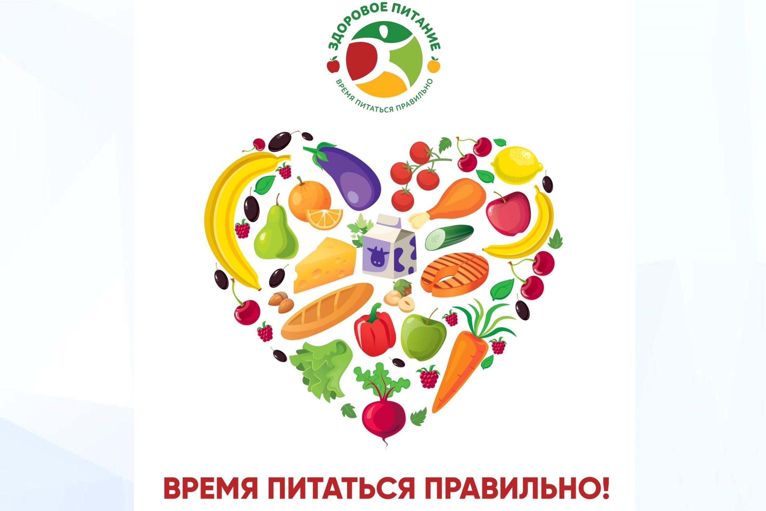 Роспотребнадзор по Архангельской области приглашает северян обучиться вопросам здорового питания