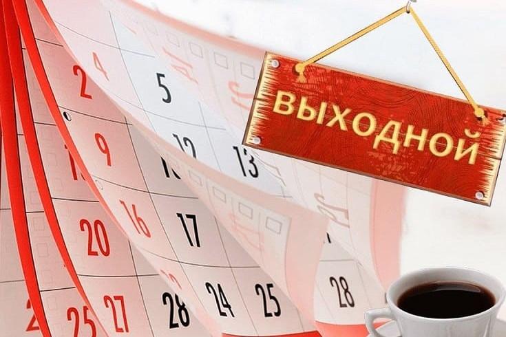 Правительство определило, как россияне будут отдыхать в 2022 году