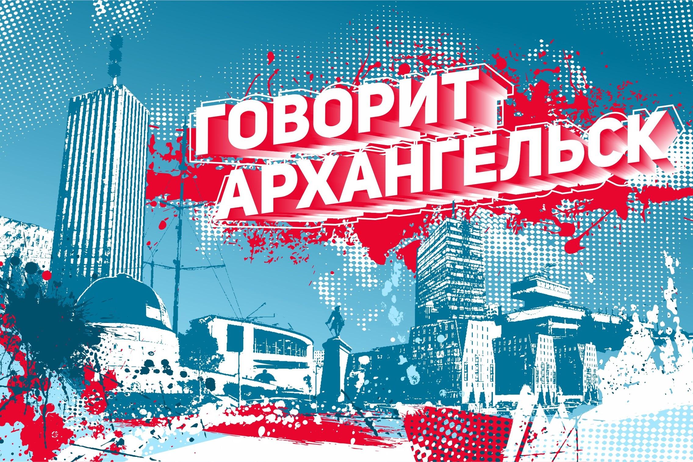 О профобучении и дополнительном профобразовании — на Радио «Поморье»