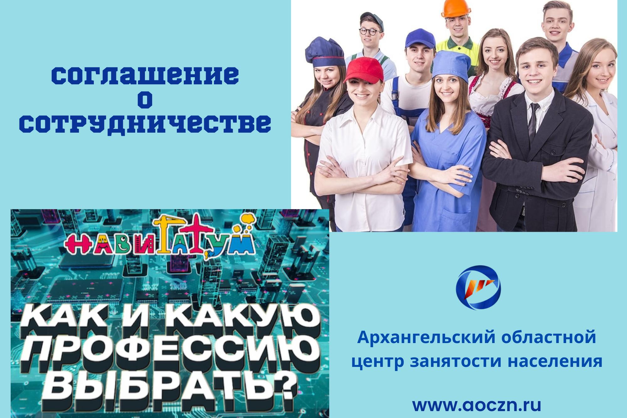 Служба занятости расширяет набор инструментов для профессионального и личностного самоопределения граждан