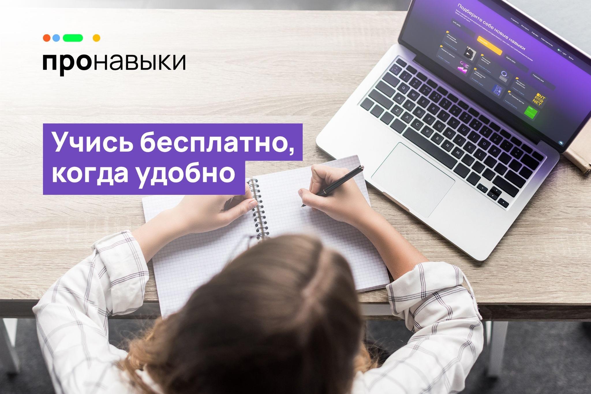 Приглашаем северян принять участие в инициативе «ПРОНАВЫКИ.РФ» по обучению цифровым навыкам и улучшению карьерных возможностей