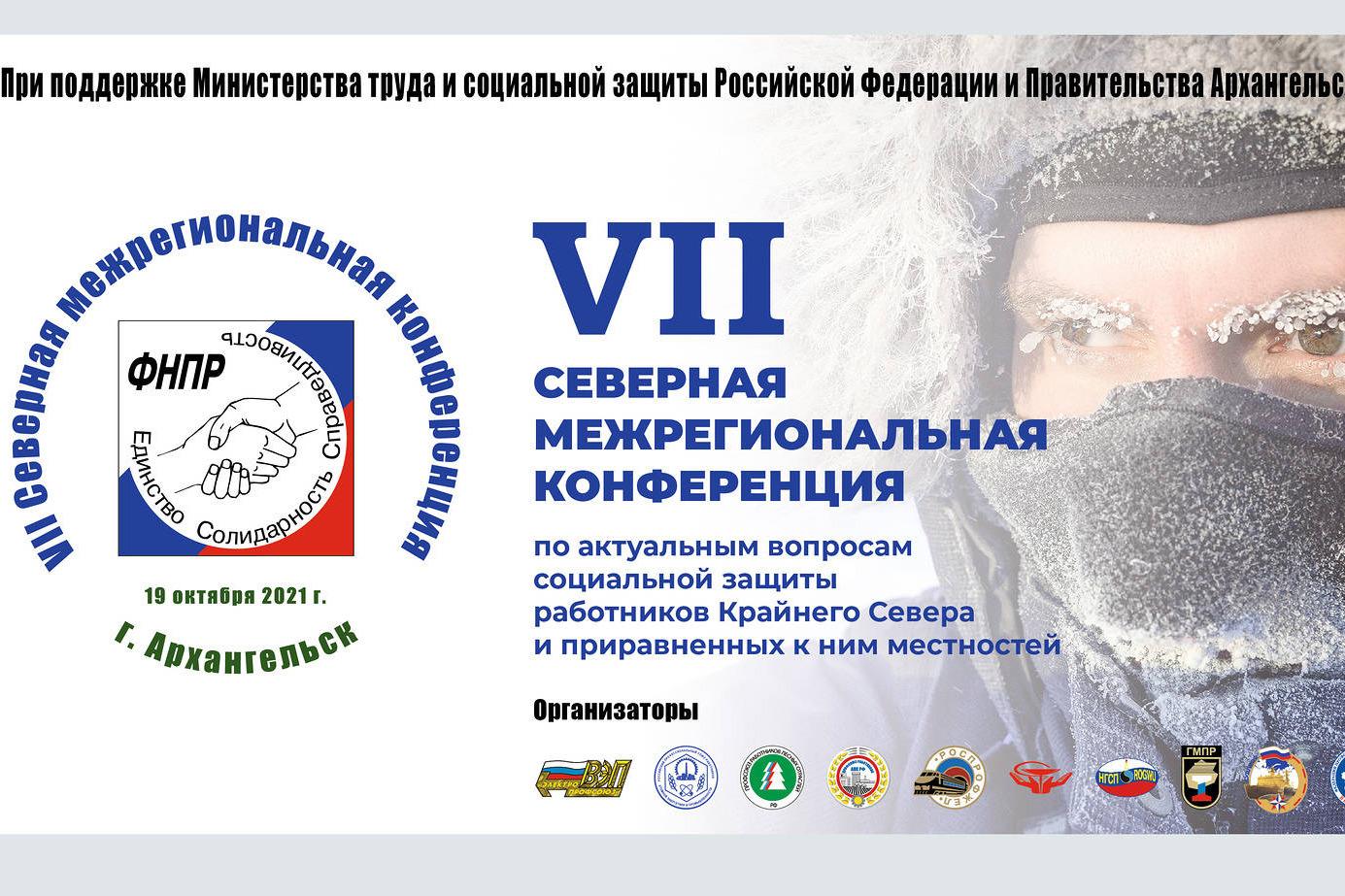 Представители профсоюзов, бизнеса и власти России обсудят актуальные вопросы социальной защиты работников Крайнего Севера