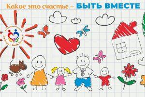 «Счастье – быть вместе»: в Архангельской области пройдёт онлайн-форум для родителей