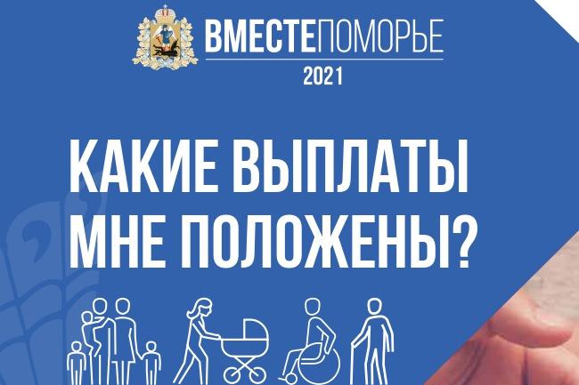 Меры поддержки для жителей Архангельской области